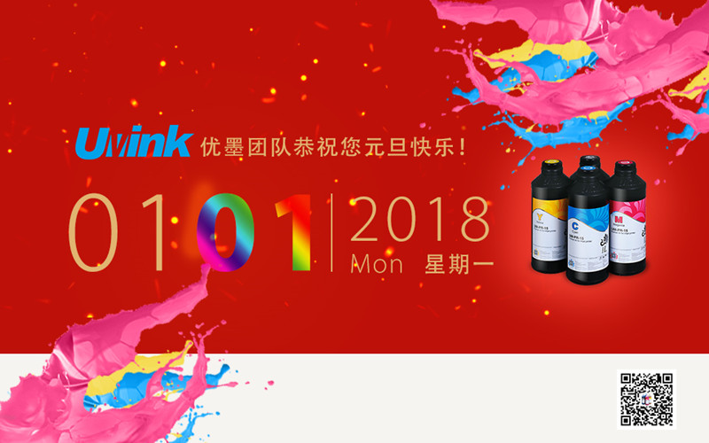 Umall Ink Int'l / UVINK Tech 2018 New Year holiday
